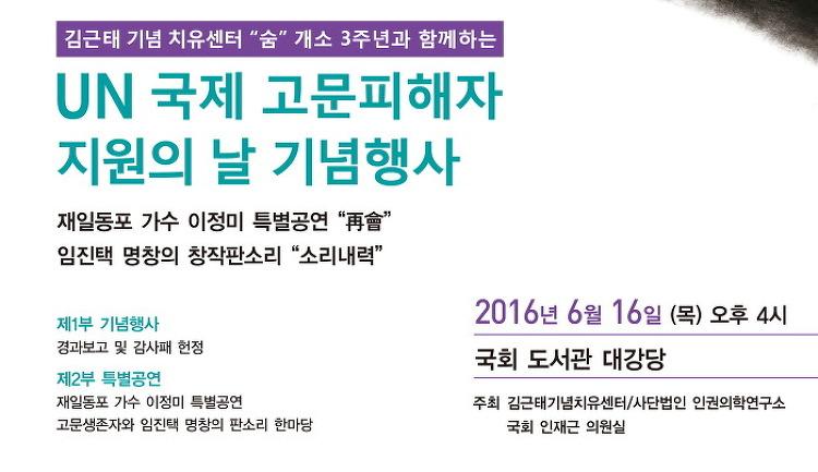 김근태기념치유센터 '숨' 개소 3주년, 국제 고문피해자 지원의 날 행사(6.16 목 4시)에 초대합니다
