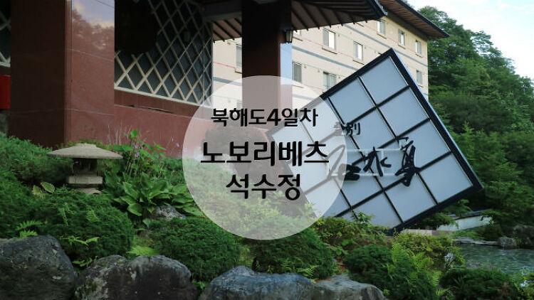[홋카이도 료칸] 노보리베츠 석수정(세키스키..