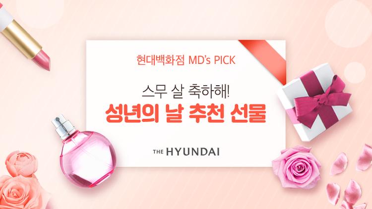 [현대백화점 MD's Pick] 스무 살 축하해! 성년의 날 추천 선물