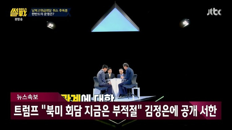썰전 유시민, 박형준, 이종석 남북고위급회담..