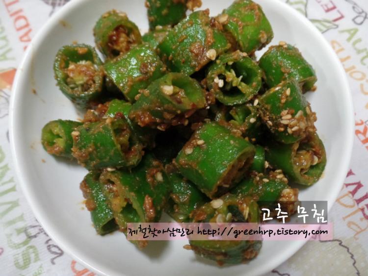 간단하고 맛있는 여름찬 응용편(4-1), 고추무침~
