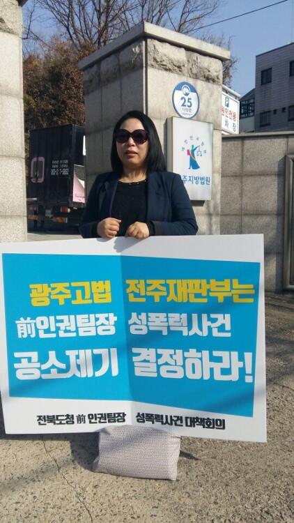 광주고법 전주재판부는 전 임권팀장 성폭력사건 공소제기 결정하라