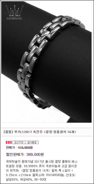게르마늄 팔찌 목걸이 브랜드 추천 - 겔망, 싸이프레스