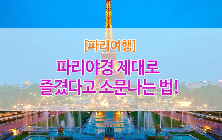 [파리여행] 파리야경 근사하게 보내는 방법! #파리야경..