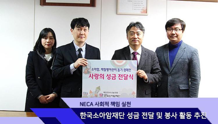 [2017. 12. 27.] 한국소아암재단 성금 전달 및 봉사활동 추진