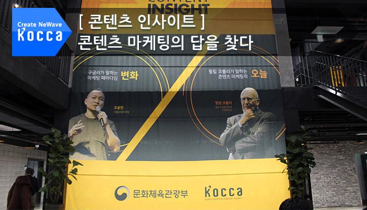 마케팅 구루가 말한 한국의 콘텐츠 마케팅