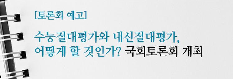 [토론회 예고] 수능절대평가와 내신절대평가, 어떻게 할 것인가? 국회토론회 개최