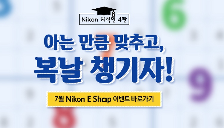 Nikon e-shop 7월 이벤트