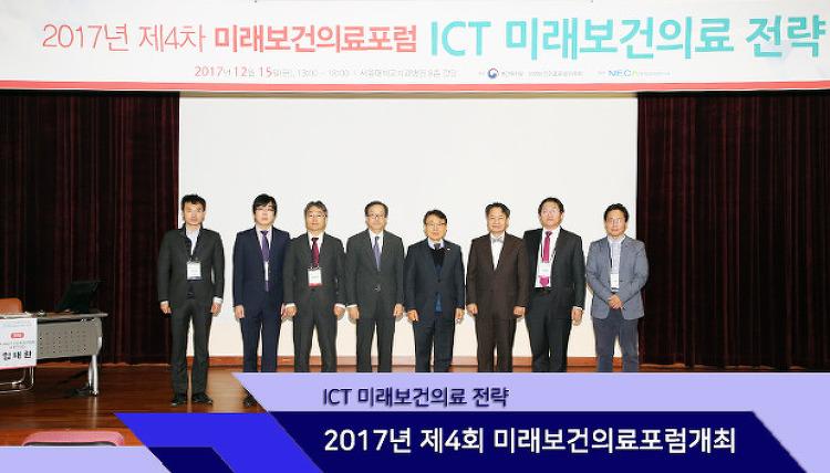 [2017. 12. 15.] 2017년 제4차 미래보건의료포럼 개최