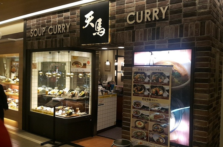 삿포로 여행 중 맛본 수프 커리 천마(텐마)