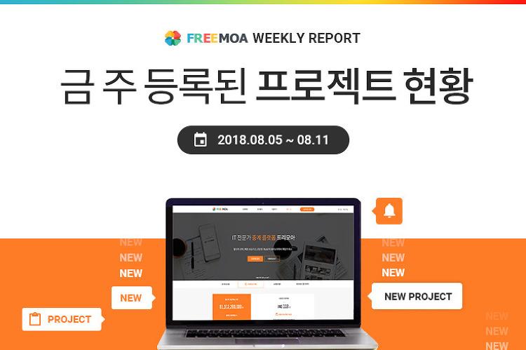[Weekly Report] 8월2주차 등록된 프로젝트 현..