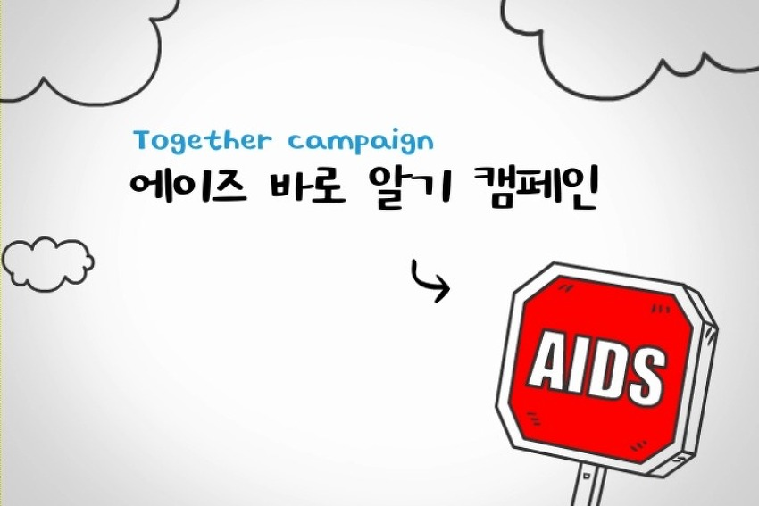 [2013 에이즈 바로알기]에이즈 바로 알기 캠페..