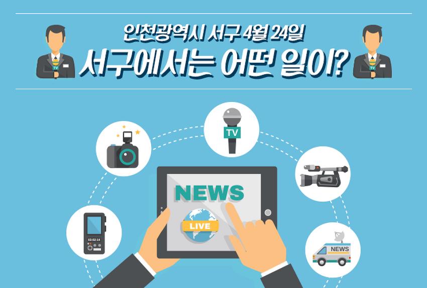 인천시 서구 4월 24일 뉴스 '서구에서는 어떤 일이?'