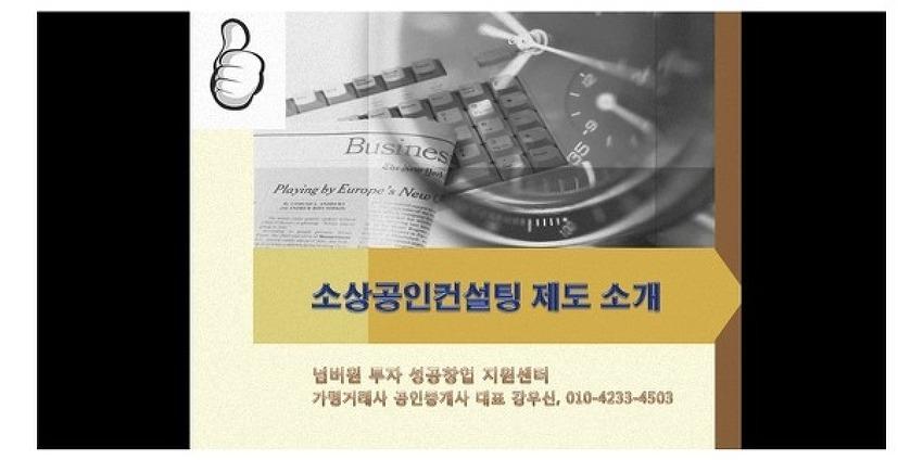 소상공인 자영업자 경영지원 컨설팅 제도 소개 1.