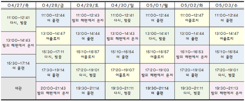 [04.27-05.03 상영시간표] 더 플랜 / 다시, 벚꽃 / 밤의 해변에서 혼자 / 어폴로지