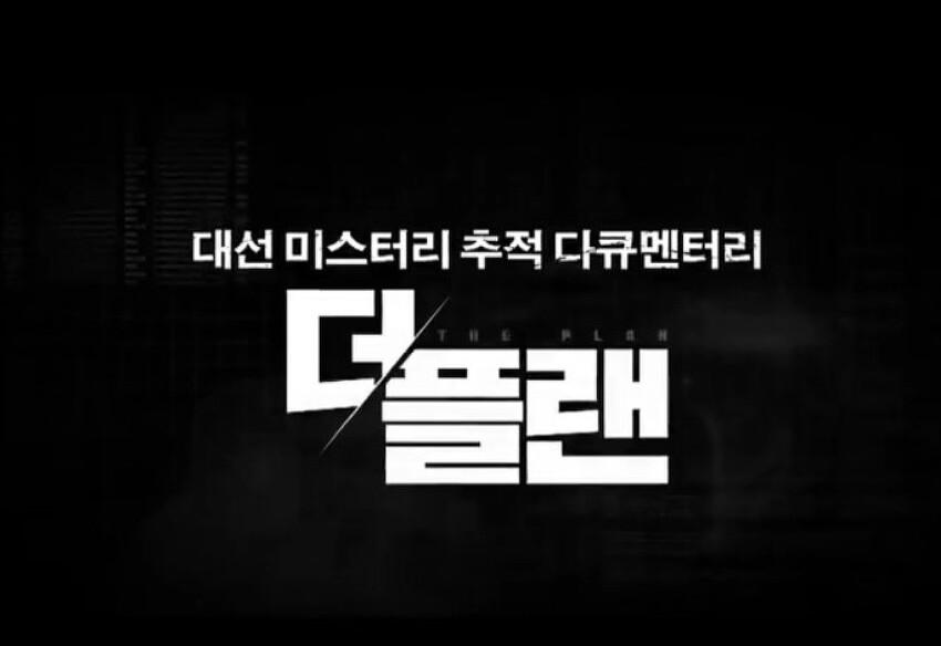 18대 대선 부정개표를 다룬 김어준의 '더플랜'  SNS 반응 (해결책=수개표)