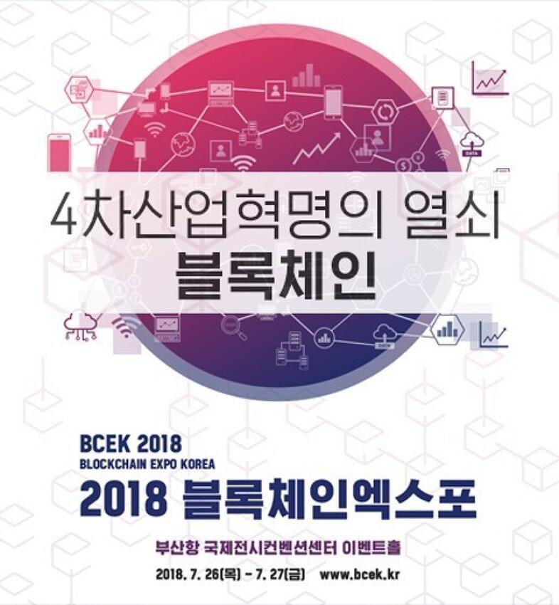 '2018년 블록체인 엑스포 개최