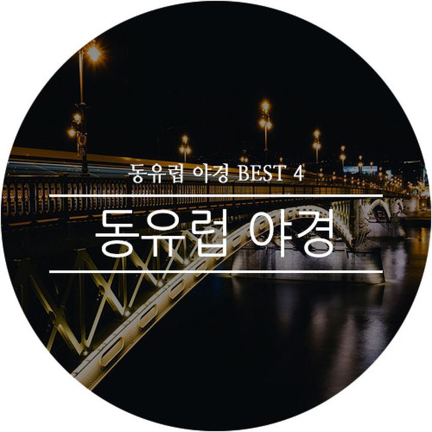 [여행정보] 동유럽 야경 BEST 4
