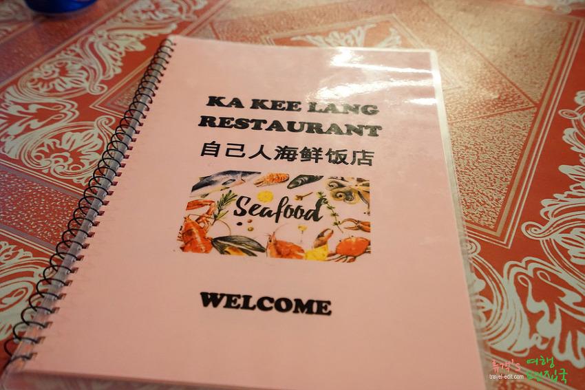 말레이시아 랑카위 맛집〃원더랜드가 닫았다면 대안은 카키랑 KaKeeLang