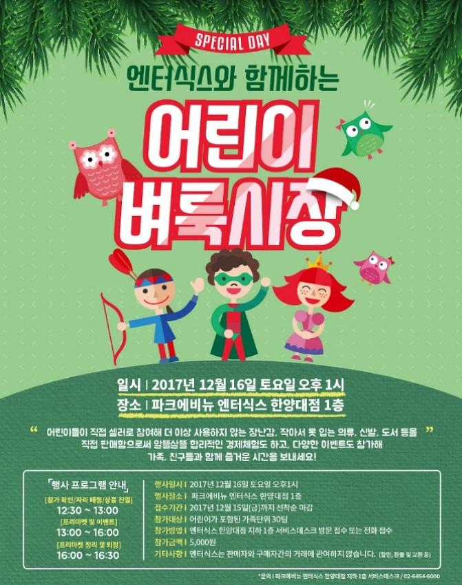 12월 16일(토), 엔터식스와 함께하는 <어린이 벼룩시장>