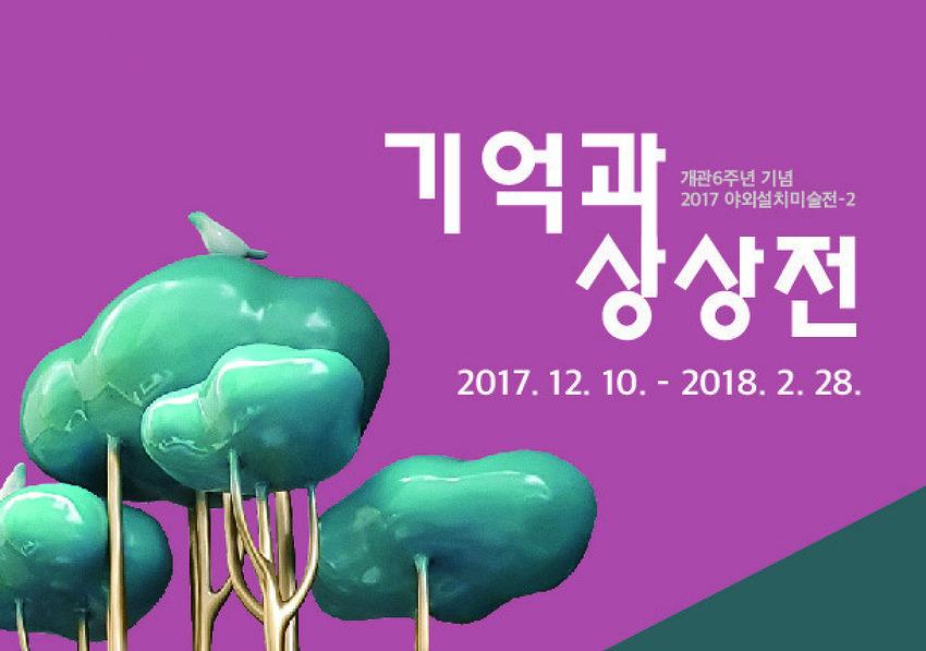 2017 야외설치미술전-2  기억과 상상  2017.12.10.-2018.2.28