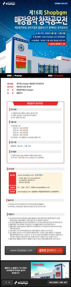제 16회 shopbgm 홈플러스 배경음악 창작공모전 ( 2016년 11월 15일 마감 )