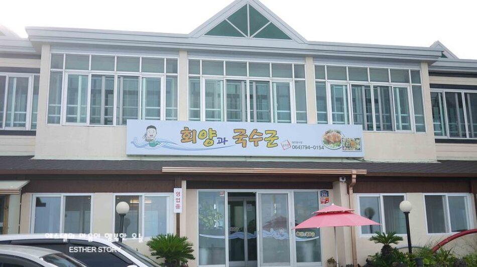 [송악산 맛집] 비주얼 갑 '돌문어해물탕' 이 있는 회양과 국수군