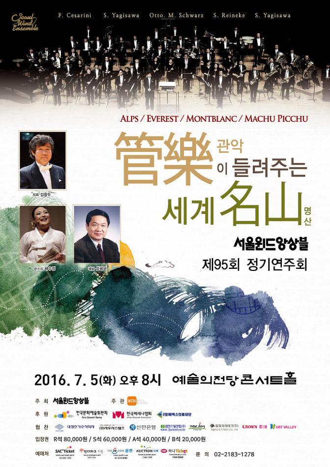 [07.05] 서울윈드앙상블 제95회 정기연주회 - 예술의전당 콘서트홀