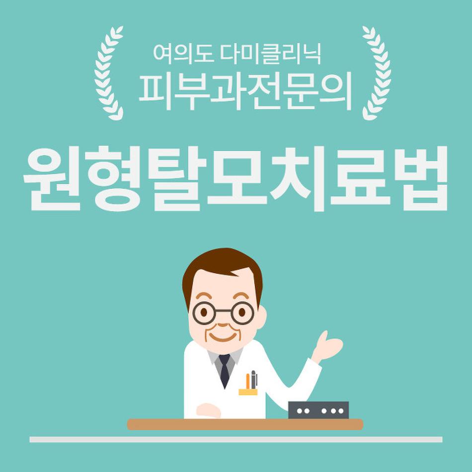오목교피부과 ::: 원형탈모치료법 알려드려요~