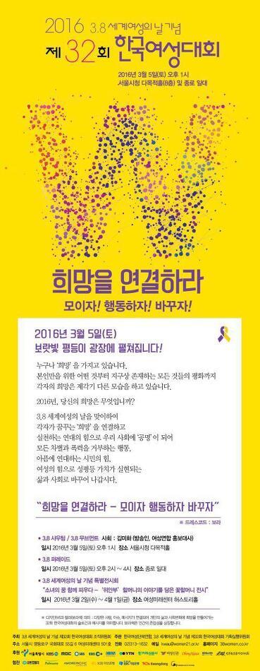 제32회 한국여성대회(2016년 3월 5일(토) 오후..