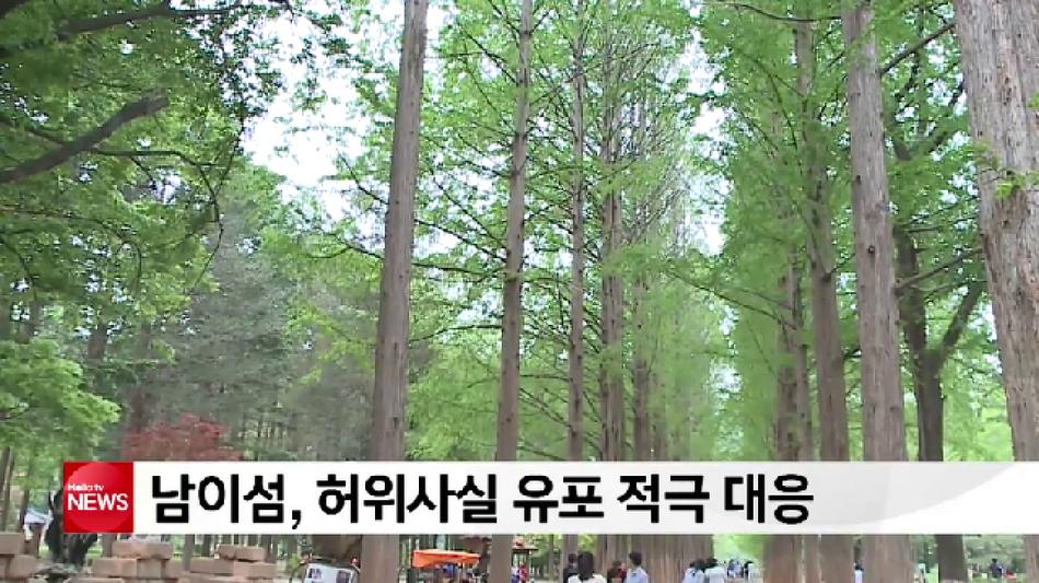 [남이섬] 헬로TV뉴스_ 남이섬, 악의적 허위사..