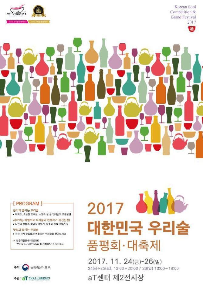 양재동 aT센터에서 '2017 대한민국 우리술 대축제 및 우리술품평회 시상식 개최