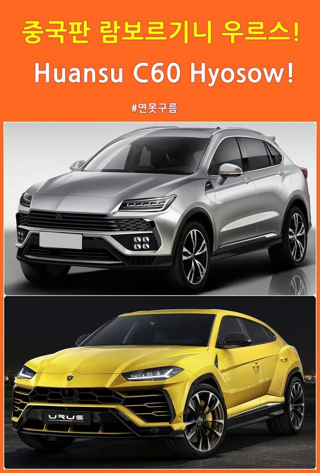 람보르기니 우르스 클론! 중국판 Huansu C60 Hyosow!