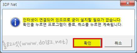 3DP Net(3DP넷) v.13.02 설치