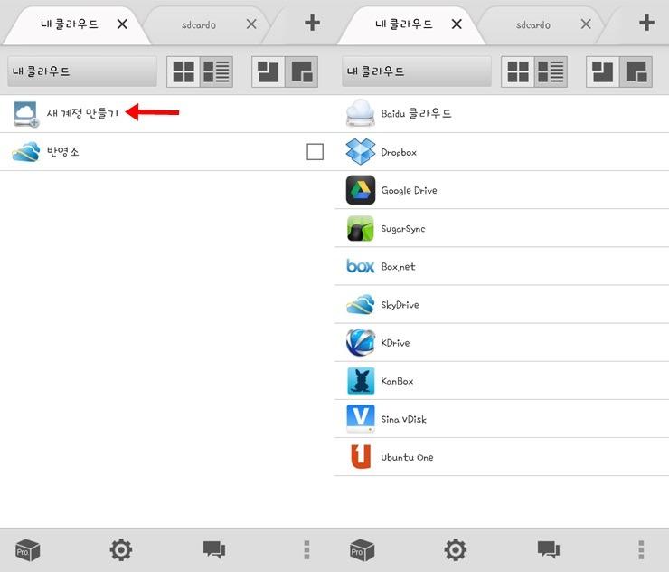 안드로이드 파일 관리 어플의 최강 파일 엑스퍼트