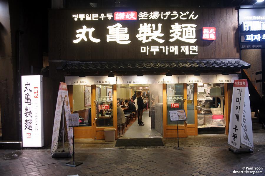 홍대 마루가메 제면, 정통일본우동집( 韩国的首都 弘大 近所 饭馆 丸亀 製麵 , Seoul HongDae udon Marugame noodle making) (うどん) (홍대 맛집 우동집)