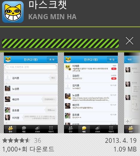 익명채팅어플-마스크챗(MASK CHAT)