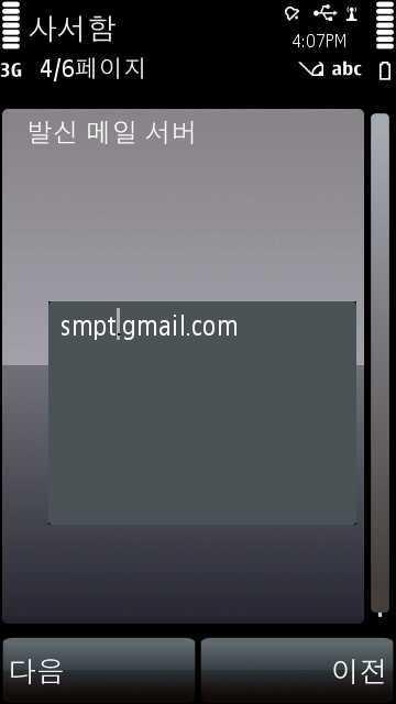 발신 메일 서버