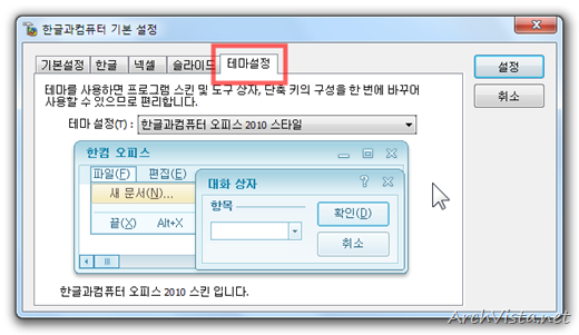 haansoft_office_2010_29