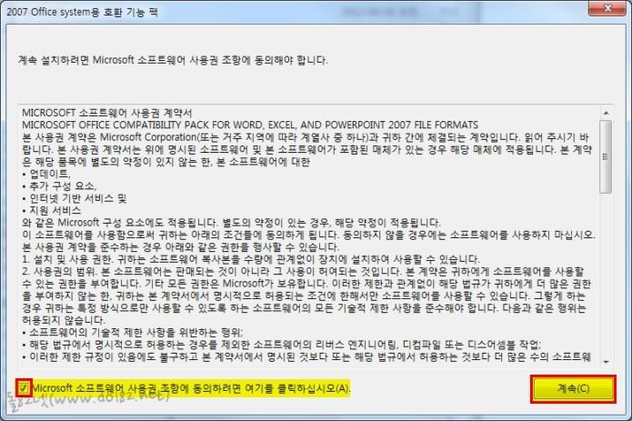 오피스 2007 호환 기능팩 - 사용권 조항