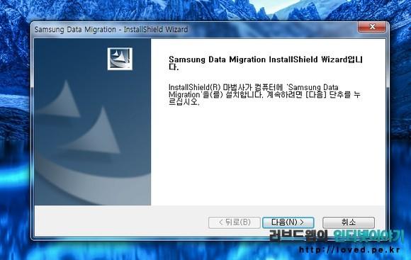 삼성 Data Migration 설치