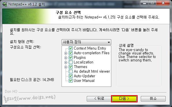 Notepad++(노트패드++) v.6.1.2 설치 - 구성요소