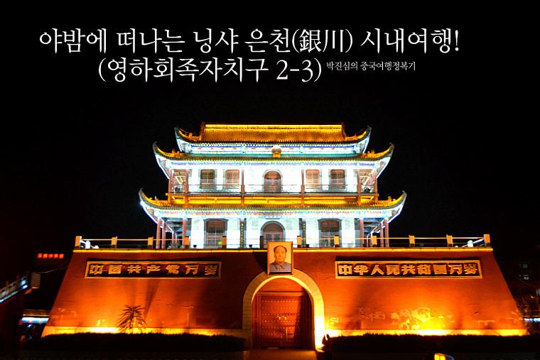 야밤에 떠나는 닝샤 은천(银川) 시내여행! 부제: 청전(清真) 이슬람식 한국 식당 (영하회족자치구 2-3)