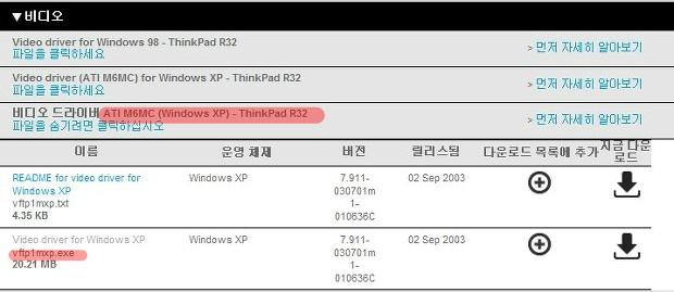 LG IBM 씽크패드 노트북 드라이버 다운
