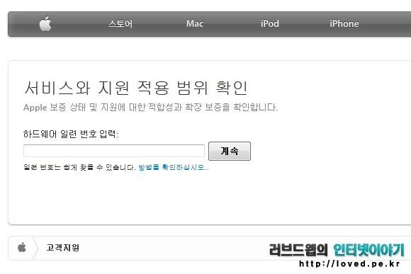 아이폰 리퍼기간 조회는 애플 스토어 서비스와 지원 적용 범위 확인 페이지