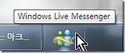 windows_live_messenger_16