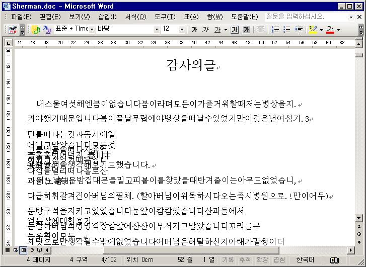 PDF v1.5 이상의 예제 파일로부터 변환된 MS 워드 파일