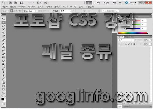 포토샵 CS5 강좌, 패널 종류