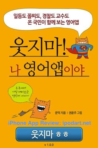 아이폰 영어 공부 웃지마! 나 영어앱이야