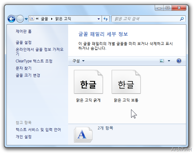 font_install_windows7_09